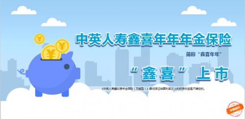 中英人寿鑫喜年年保险计划